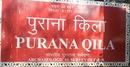 Nauka Vihar at Purana Quila